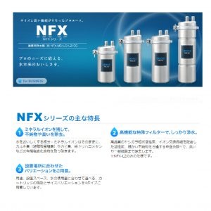 nfx-lc-4